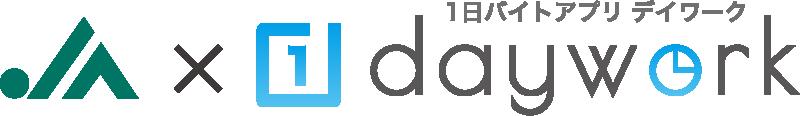 JAとdayworkのロゴ