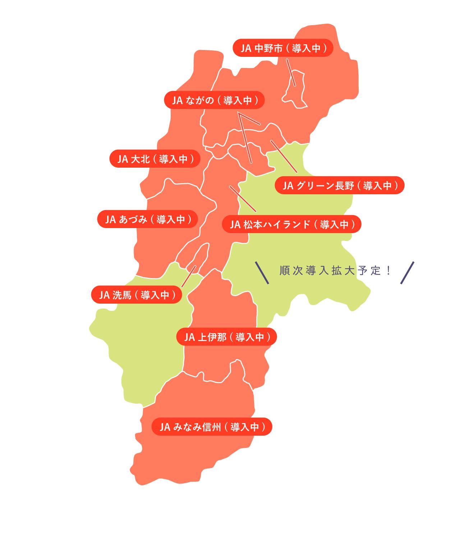 サービス導入地域のイメージ