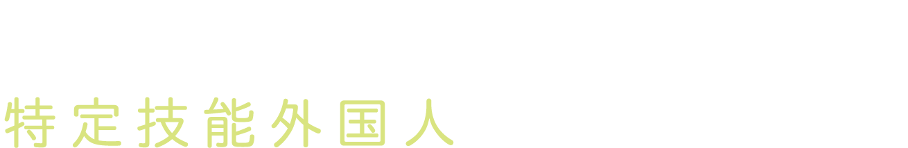 JA長野開発機構で行う特定技能外国人受け入れサポート