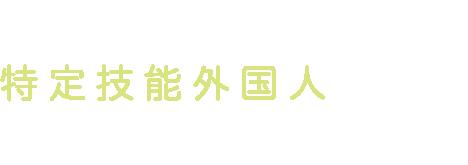 長野県の農業で特定技能外国人を活用してみませんか?