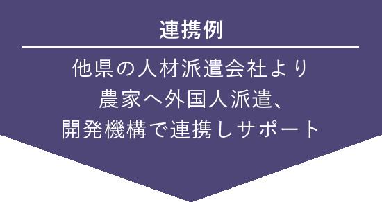 連携例)他県の人材派遣会社より農家へ外国人派遣、開発機構で連携しサポート