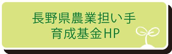 長野県農業担い手育成基金HP