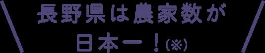 長野県は農家数が日本一!